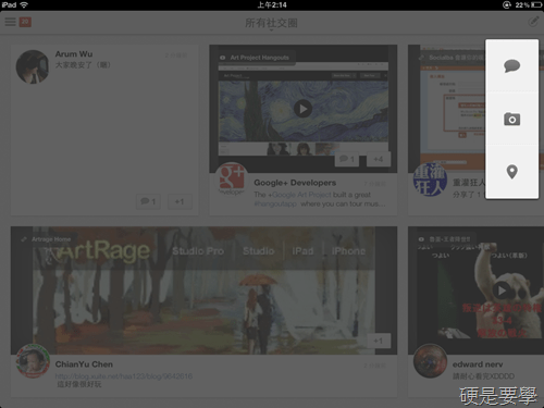Google+ for iOS 推出 iPad 版本及支援活動、Hangouts 視訊聚會功能 Google-plus-for-ios-8