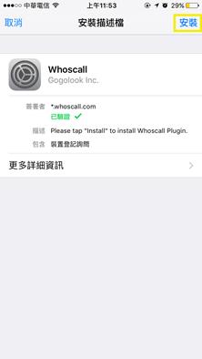 Whoscall iOS 版進化!閃電辨識包幫你迅速辨識來電身分 3