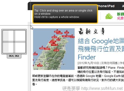 免費螢幕截圖軟體強力首選:Free Screen Capture Free-Screen-Capture-09_thumb