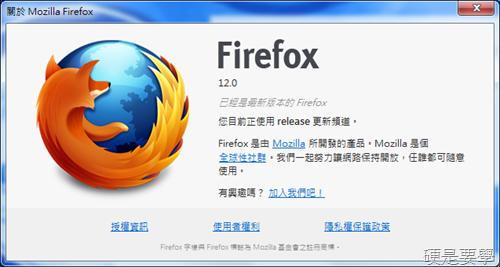[下載] 最新版 Firefox 12.0 Final 繁體中文正式版發布 firefox12
