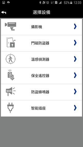 [評測] SecuFirst SHC-GA11 智能家居監控組合包:免花大錢也能擁有智慧宅的解決方案 Screenshot_2015-09-22-12-33-22
