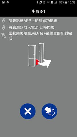 [評測] SecuFirst SHC-GA11 智能家居監控組合包:免花大錢也能擁有智慧宅的解決方案 Screenshot_2015-09-22-12-33-29