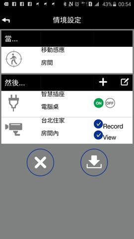 [評測] SecuFirst SHC-GA11 智能家居監控組合包:免花大錢也能擁有智慧宅的解決方案 Screenshot_2015-09-23-00-54-11