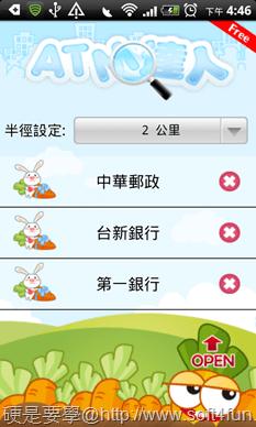 [Android] 推薦4款 GPS 應用工具(景點打卡、到站通知、運動里程計算、附近ATM查詢) ATM-024_thumb