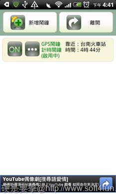 [Android] 推薦4款 GPS 應用工具(景點打卡、到站通知、運動里程計算、附近ATM查詢) gps-024_thumb