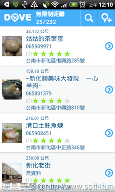 [Android] 推薦 4 款旅遊必備 APP(遊樂地圖、拍照景點、行動導遊、景點評價) dove-012_thumb