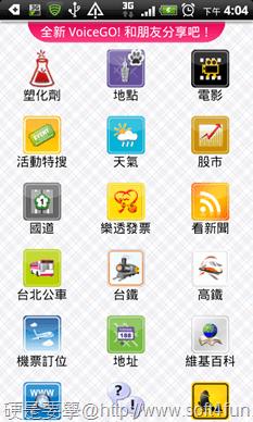 [Android] 推薦 4 款旅遊必備 APP(遊樂地圖、拍照景點、行動導遊、景點評價) voicego-012_thumb