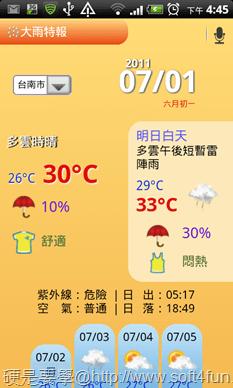 [Android] 推薦 4 款旅遊必備 APP(遊樂地圖、拍照景點、行動導遊、景點評價) voicego-022_thumb