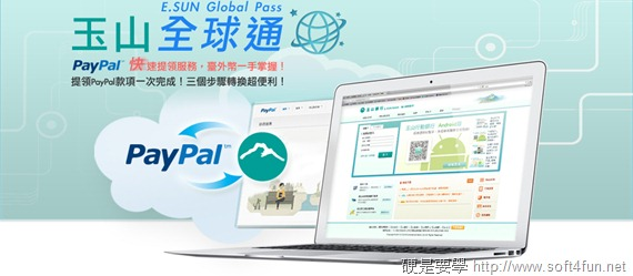 PayPal 調整提款程序,玉山銀行將成唯一提領管道 e_sun