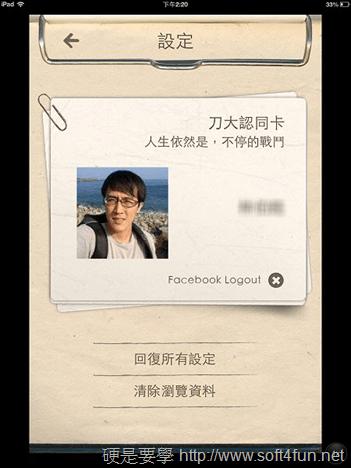 九把刀的逆襲!官方小說電子書無廣告免費下載看到爽! 2012-11-20-14.20.20