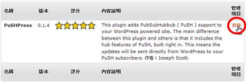 Google加速檢索術,三秒鐘 PuSH 最新文章到 Google 4405311043_d5d9a04301