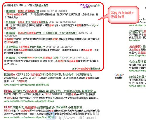 [Firefox外掛] 知識+帶出場!在Google也可以搜尋知識+的內容 4378720070_9692b3fd44