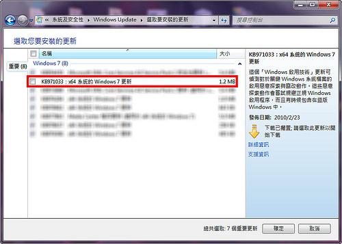 注意!! 微軟釋出 Windows 7 反盜版(WGA)更新 4385757071_55389b2eca
