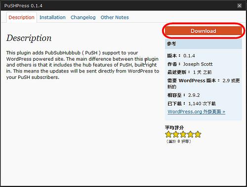 Google加速檢索術,三秒鐘 PuSH 最新文章到 Google 4405311073_5e22baf8a3
