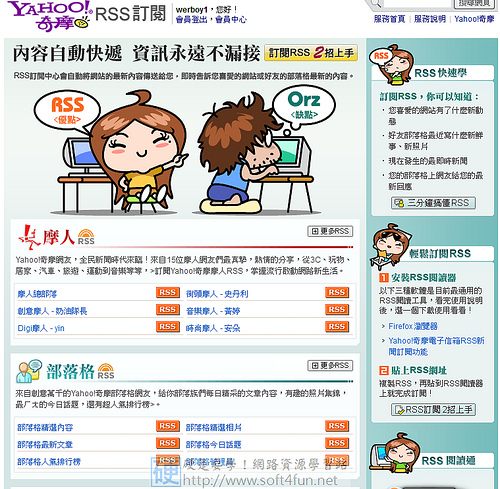 Yahoo RSS