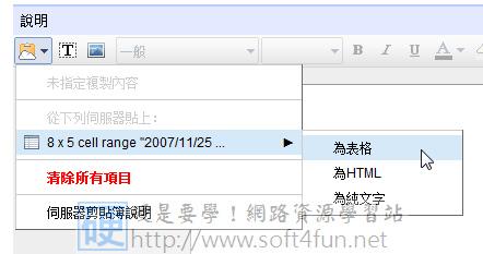 新功能!Google文件雲端剪貼簿,跨檔案貼上複製的內容 4367044973_0e2833a0fe