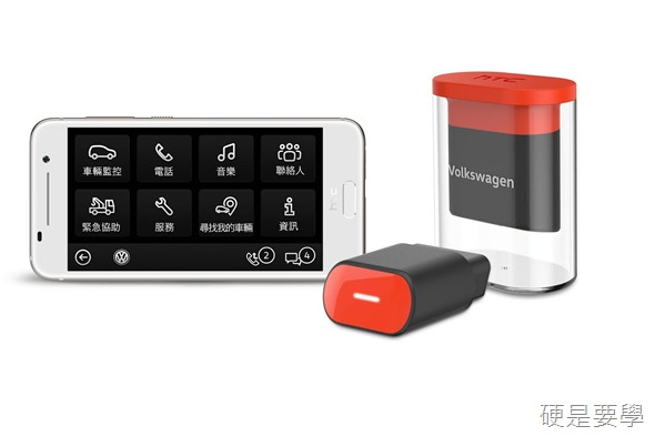 HTC與Volkswagen(福斯)跨界推出 Customer-Link 車聯網配件,守護行車安全新利器! htc-volkswagen-customer-link-2