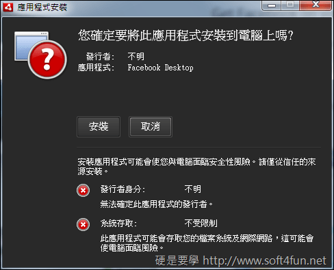 Facebook Desktop 把臉書搬上桌面 facebook_desktop_3
