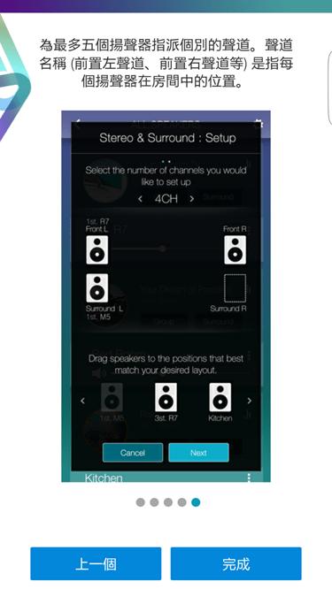 [評測] Samsung 360度無指向音響 R1 image012