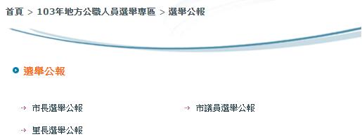 103年九合一選舉公報線上看,11/29 回家投票! 2