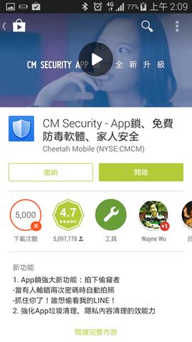 想偷看手機? 門都沒有! CM Security 推出 App Lock 安全鎖,個人隱私好安心 Screenshot_2014-09-26-02-09-42_3