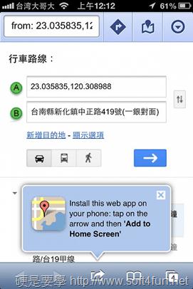 為什麼我不更新 iOS 6 的 4 大理由 ios-6-6_thumb