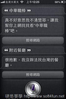 為什麼我不更新 iOS 6 的 4 大理由 ios-6-8_thumb