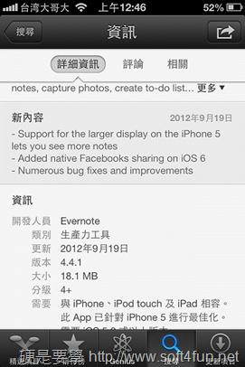 為什麼我不更新 iOS 6 的 4 大理由 ios-6_thumb