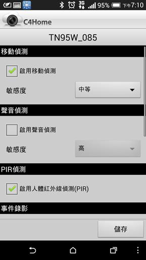 康博 TN95W 超廣角夜視網路攝影機,迷你輕巧好安裝! 2014-08-14-11.10.46