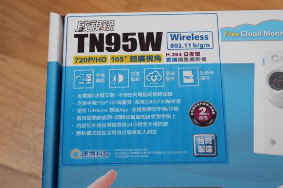 康博 TN95W 超廣角夜視網路攝影機,迷你輕巧好安裝! compro-tn95w-010