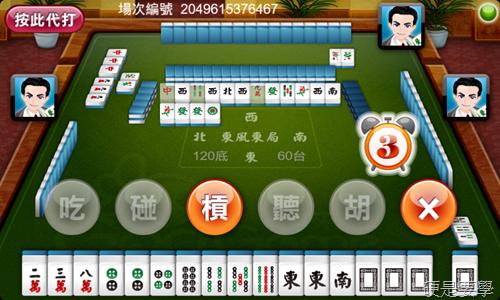 神來也麻將:10秒湊桌、打牌不需等待的免費麻將遊戲 (Android/iOS) -2