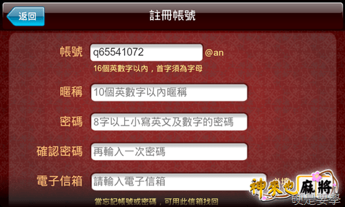 神來也麻將:10秒湊桌、打牌不需等待的免費麻將遊戲 (Android/iOS) 0d1821495a8f