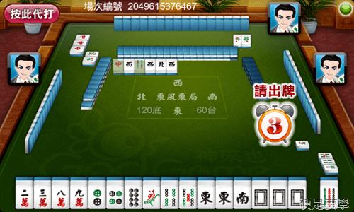 神來也麻將:10秒湊桌、打牌不需等待的免費麻將遊戲 (Android/iOS) 29b06ecc6538