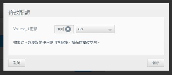 使用者_配額