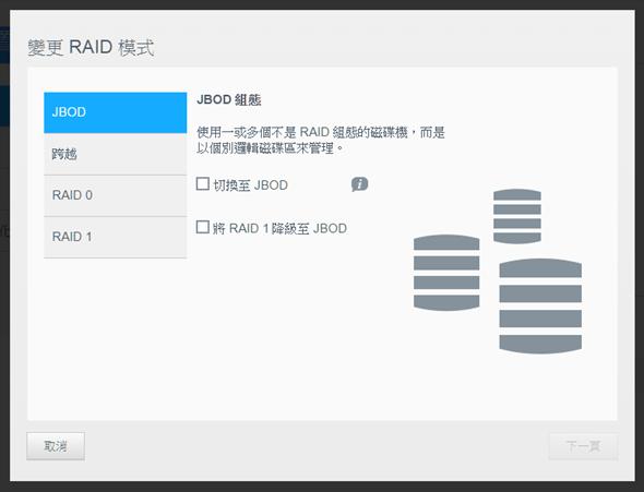 儲存裝置_RAID模式變更