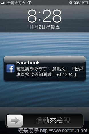 facebook 接收通知新功能,粉絲專頁更新直接推播至手機 facebook-