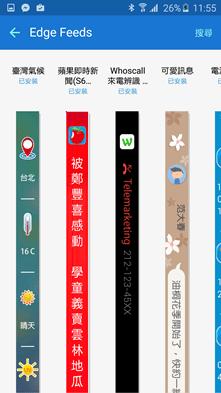 Samsung Galaxy S6 edge 評測,讓人為之改觀的大進化! clip_image009