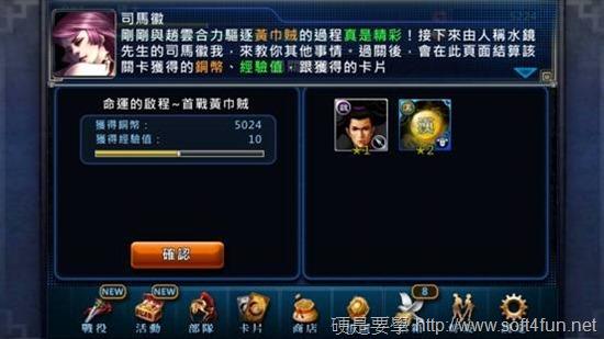 《光之三國》結合三國題材、無雙動作及卡牌養成系統國產遊戲強勢登場 clip_image026