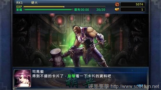 《光之三國》結合三國題材、無雙動作及卡牌養成系統國產遊戲強勢登場 clip_image036
