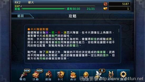 《光之三國》結合三國題材、無雙動作及卡牌養成系統國產遊戲強勢登場 clip_image050