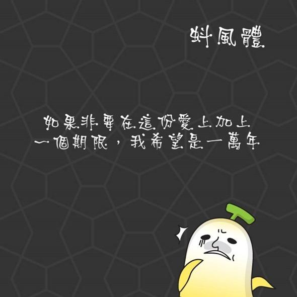 華康威 font - 香蕉相機支援十三種線上中文字型的秘密武器 clip_image005