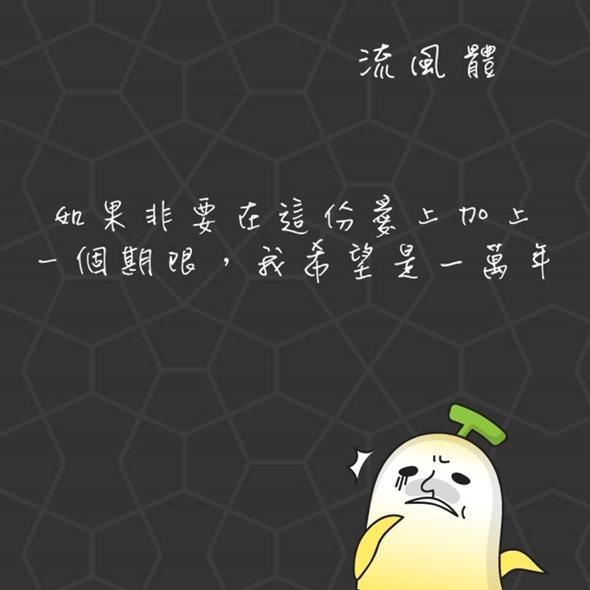 華康威 font - 香蕉相機支援十三種線上中文字型的秘密武器 clip_image008