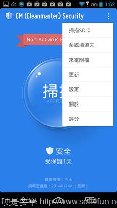 [推薦] CM Security 一鍵檢測手機惡意程式 (Android) 2014-01-17-01.52.31