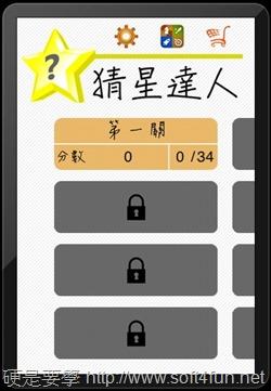 「猜星達人」挑戰你對追星人物的敏銳度 (iOS) 1