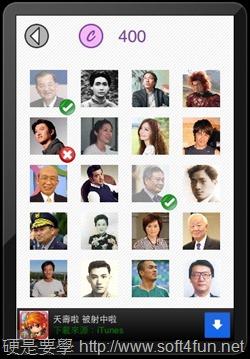 「猜星達人」挑戰你對追星人物的敏銳度 (iOS) 2