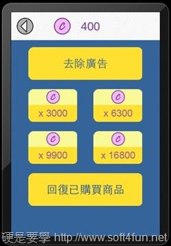 「猜星達人」挑戰你對追星人物的敏銳度 (iOS) 7