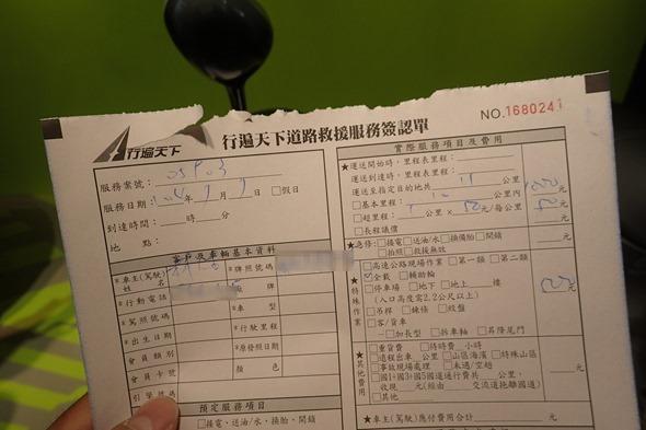 [獨家] gogoro 第一次顧路就上手!道路救援全紀錄 P7070624