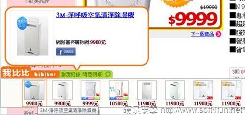 機票、網購比價工具「我比比 Bibibar」撿便宜省荷包的好幫手 clip_image004_thumb