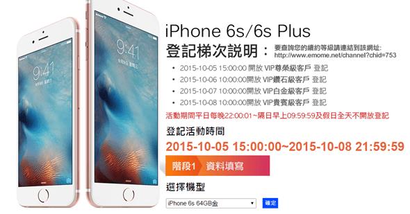 中華電信 iPhone 6s/6s Plus 開放預購,VIP 是你嗎? image
