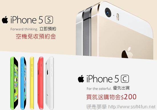 iPhone5C-5S預購